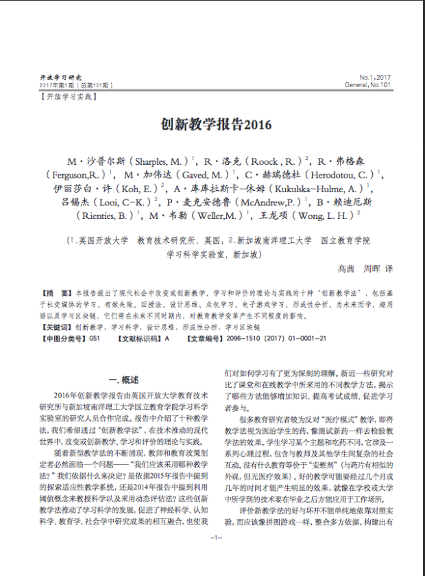 First page in Chinese