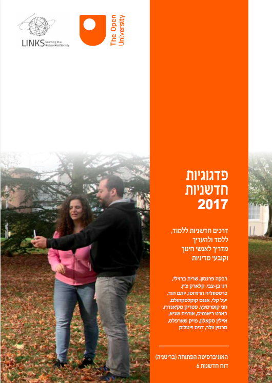 Cover of Hebrew version